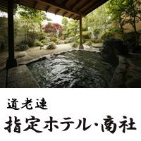 道老連 指定ホテル・商社