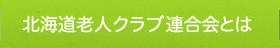 北海道老人クラブ連合会とは