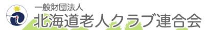 財団法人 北海道老人クラブ連合会