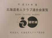 【様式】平成25年度版「北海道老人クラブ