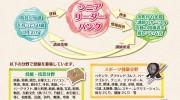 【道社協からのお知らせ】