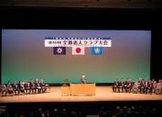 第49回全道老人クラブ大会 函館で開催し