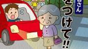 【注意】交通死亡事故続発