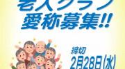 北海道老人クラブ連合会 愛称募集!