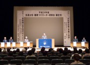 「全道女性・健康づくりリーダー研修会(