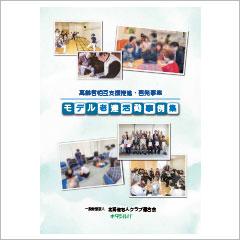 道老連会報 第162号(年3回発行)