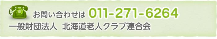 お問い合せは011-271-6264 財団法人 北海道老人クラブ連合会
