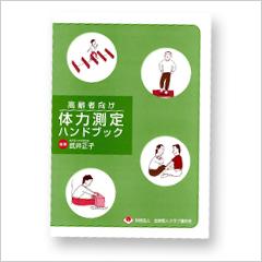 高齢者向け「体力測定ハンドブック」